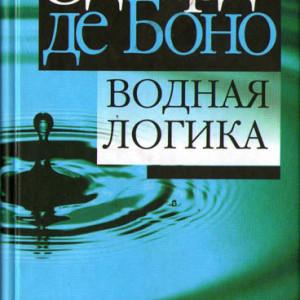 """Эдвард де Боно """"Водная логика"""""""