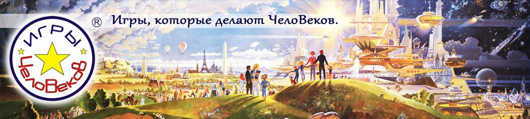 """Интернет-магазин """"Игры ЧелоВеков"""""""