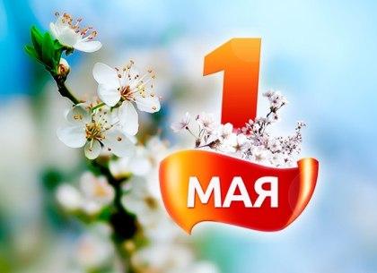 1 Мая - 420x305