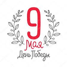 9 Мая
