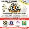 Интеллиада в Харькове - фестиваль интеллектуальных видов спорта.