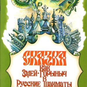 Сказка как Змей Горыныч в русские шахматы играл.